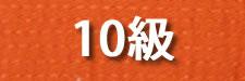 10-kyu