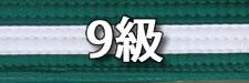 9-kyu